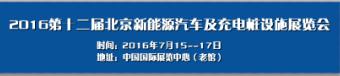 2016第十二届北京国际新能源汽车及充电桩设施展览会