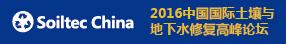2016中国国际土壤与地下水修复高峰论坛第一轮通知