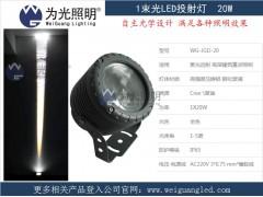 一束远射圆形光斑LED投光灯-- 江门市为光照明科技有限公司