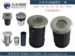 1W小尺寸地埋灯 LED嵌入式射灯 水下埋地灯-- 江门市为光照明科技有限公司