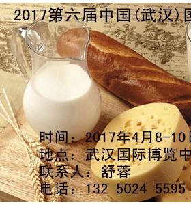 2017武汉电子仪器仪表展暨食品机械展览会