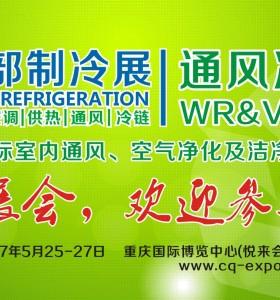 2017第三届中国西部国际室内通风、空气净化及洁净技术展览会