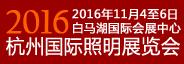 杭州国际照明展览会