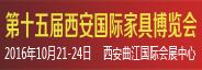 第十五届西安国际家具博览会