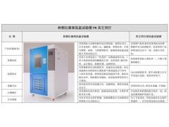 新能源汽车高低温试验箱【林频特供】-- 跌落试验机厂