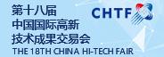 第十八届中国国际高新技术成果交易会