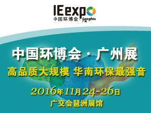 2016广州国际环保展览会暨创新创业大会