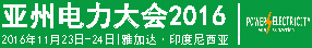 2016亚洲电力大会