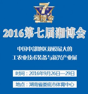 湖南省第七届湘博会