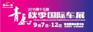2016中国(山东)新能源汽车展