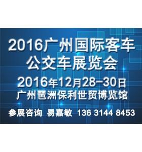 2016广州国际客车、公交车展览会