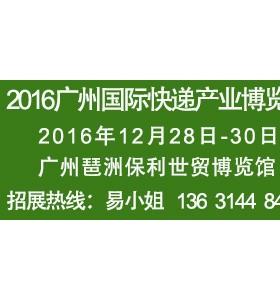 2016广州国际快递产业博览会