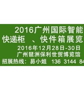 2016广州国际智能快递柜、快件箱展览会