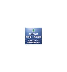 2017第七届武汉国际给排水、水处理及泵阀管展览会