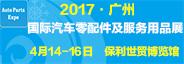 2017第14届(广州)国际车用空调及设备展览会