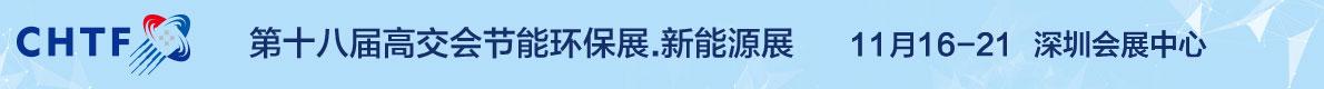 第十八届中国国际高新技术成果交易会绿色建筑展