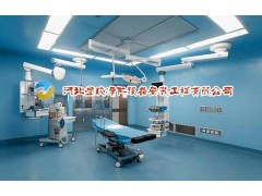 星玖净化提供河北省内手术室净化工程一体解决方案-- 河北星玖净化设备安装工程有限公司