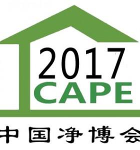 第13届中国国际新风系统与空气净化产业博览会