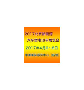 2017北京国际新能源汽车暨电动车展览会