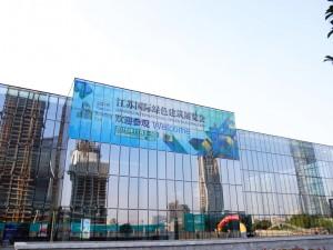 2016江苏南京国际绿色建筑展览会 (27)