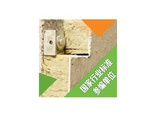 外墙保温一体板 (5)