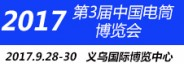 第三届中国电筒博览会