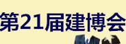 第二十一届中国国际建筑建材建筑装饰博览会