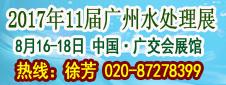 第十一届中国广州国际水处理技术设备展览会
