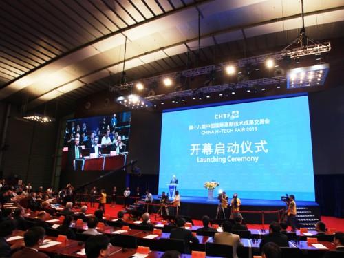 第十八届中国国际高新技术成果交易会 (25)