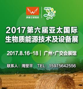 2017第六届亚太国际生物质能源技术及设备展