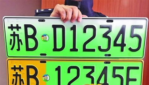 无锡新能源汽车号牌亮相
