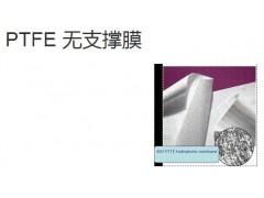 PTFE 疏水无支撑膜-- 迈博瑞生物膜技术有限公司