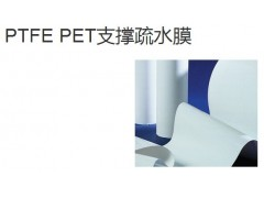 PTFE PET支撑疏水膜-- 迈博瑞生物膜技术有限公司