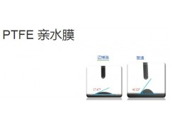 PTFE 亲水膜-- 迈博瑞生物膜技术有限公司