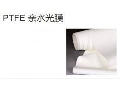PTFE 无支撑亲水光膜-- 迈博瑞生物膜技术有限公司