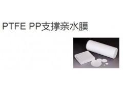 PTFE PP支撑亲水膜-- 迈博瑞生物膜技术有限公司