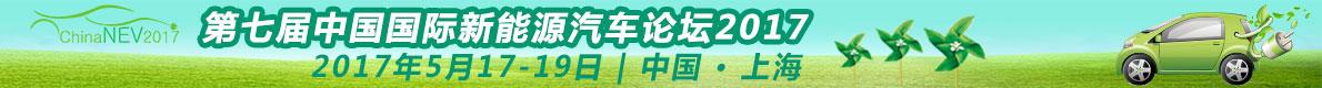 第七届中国国际新能源汽车论坛