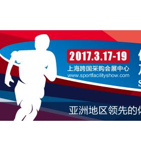 2017上海体育场地建造、管理及设备展览会