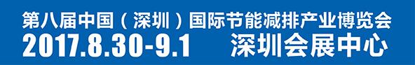 第八届中国(深圳)国际节能减排产业博览会