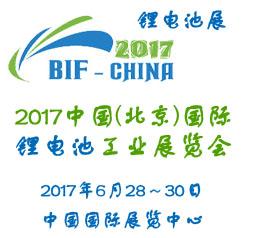 BIF2017中国(北京)国际锂电池工业展览会