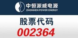 杭州中恒派威电源有限公司