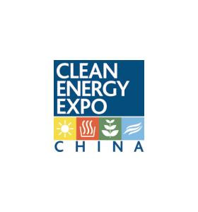 2017中国国际清洁能源博览会