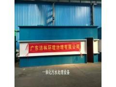 广州一体化MBR水处理设备 农村生活污水处理设备-- 广东洁林环境治理有限公司