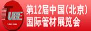 第十二届中国(北京)国际管材展览会