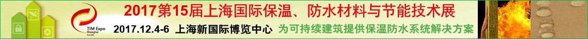 2017第十五届中国(上海)国际保温、防水材料与节能技术展览会