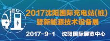 2017沈阳国际充电站(桩)暨新能源技术设备展览会