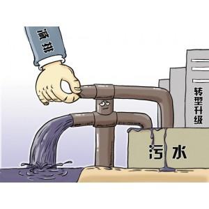 企事业单位排污将总量控制