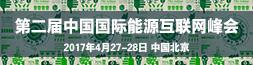 第二届中国国际能源互联网大会