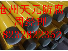 城镇燃气管道网涂塑钢管生产厂家-- 沧州天元防腐工程有限公司