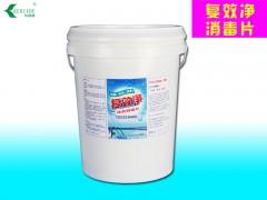 复效净消毒片 游泳池消毒剂  适用于各种投加固体投药桶投药器-- 深圳科瑞德消毒用品公司